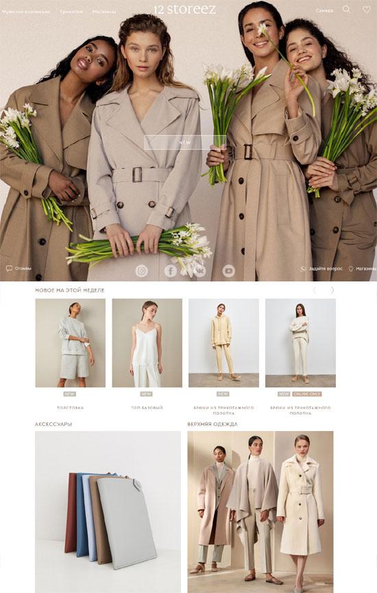 Магазин 12 Storeez В Москве Официальный Сайт
