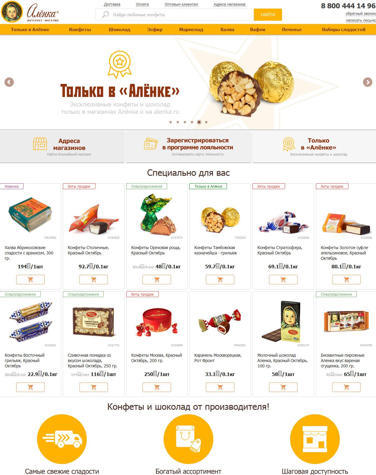 Аленка Интернет Магазин Конфет Официальный Сайт