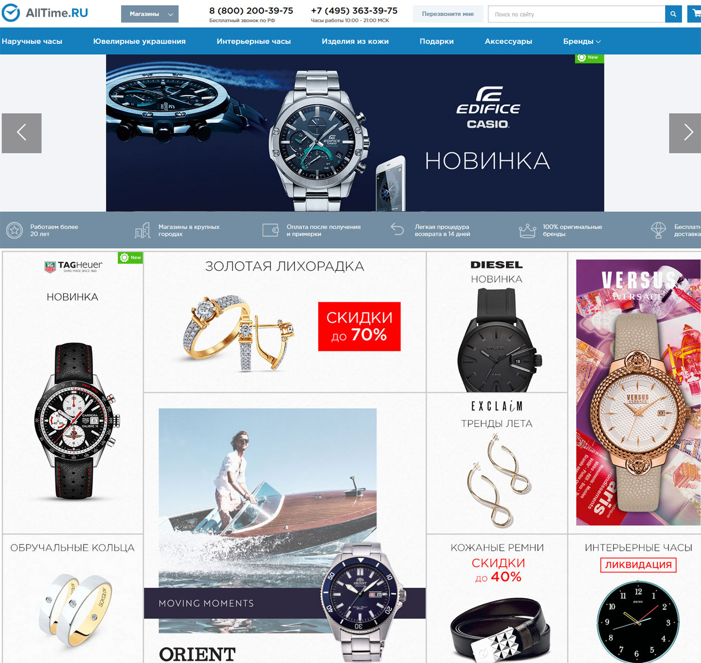 Интернет-магазин Олтайм Ру