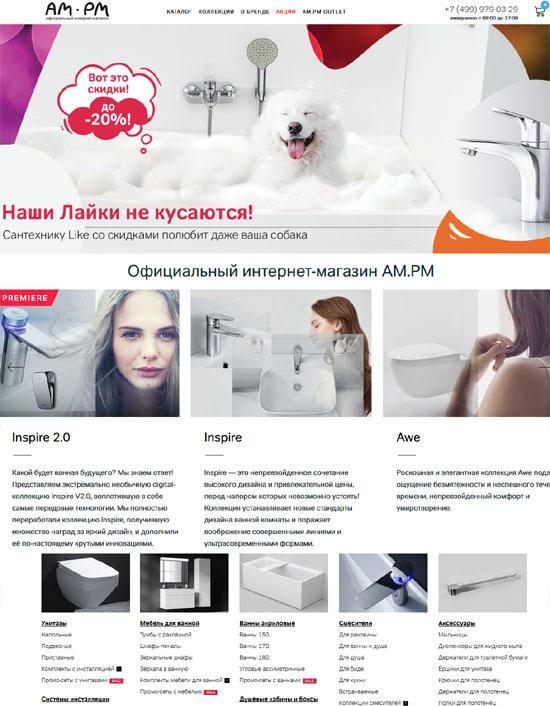 Интернет-магазин АМ ПМ