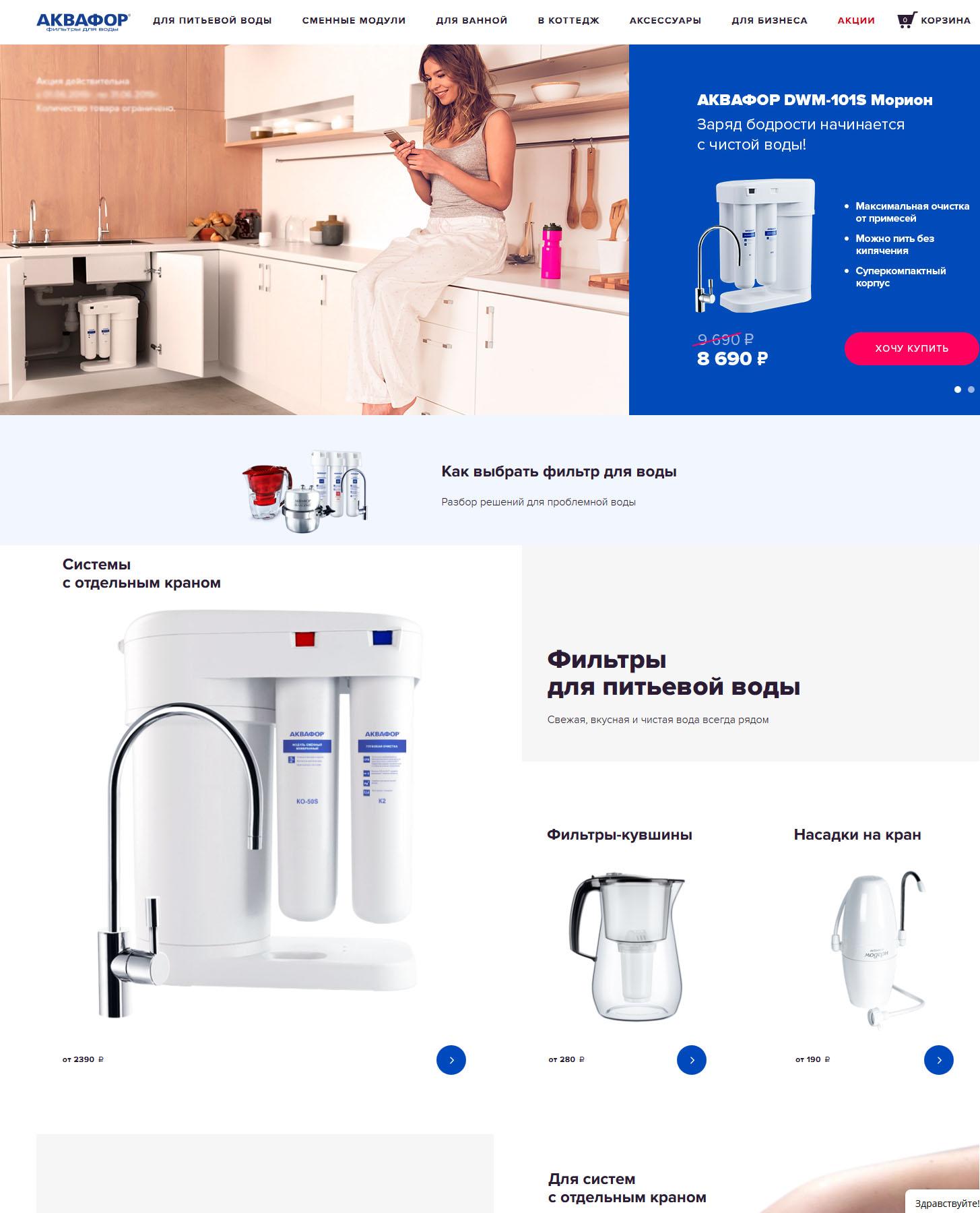 Интернет-магазин Аквафор