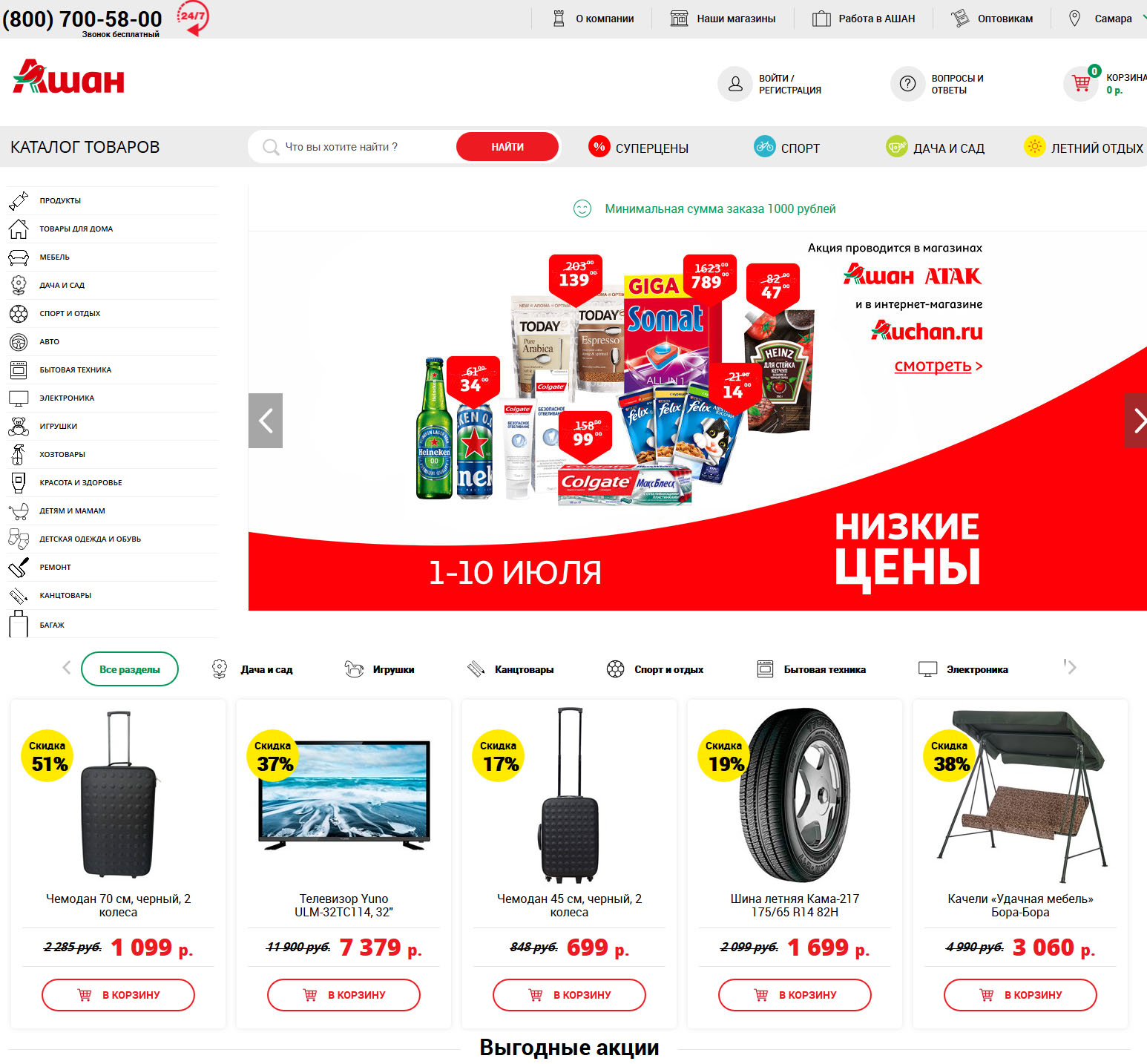 Магазин Ашан Официальный Сайт