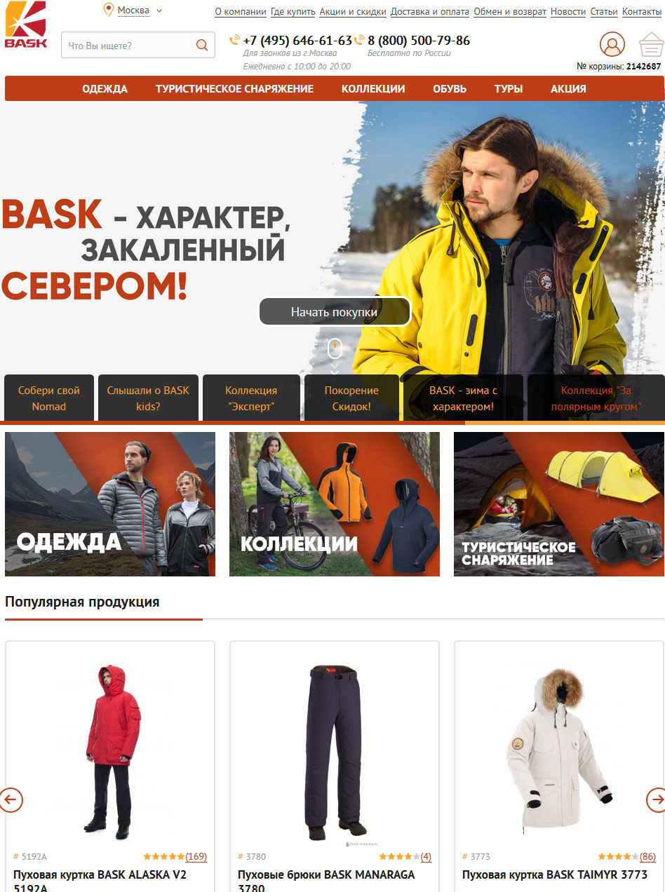 Интернет-магазин Баск