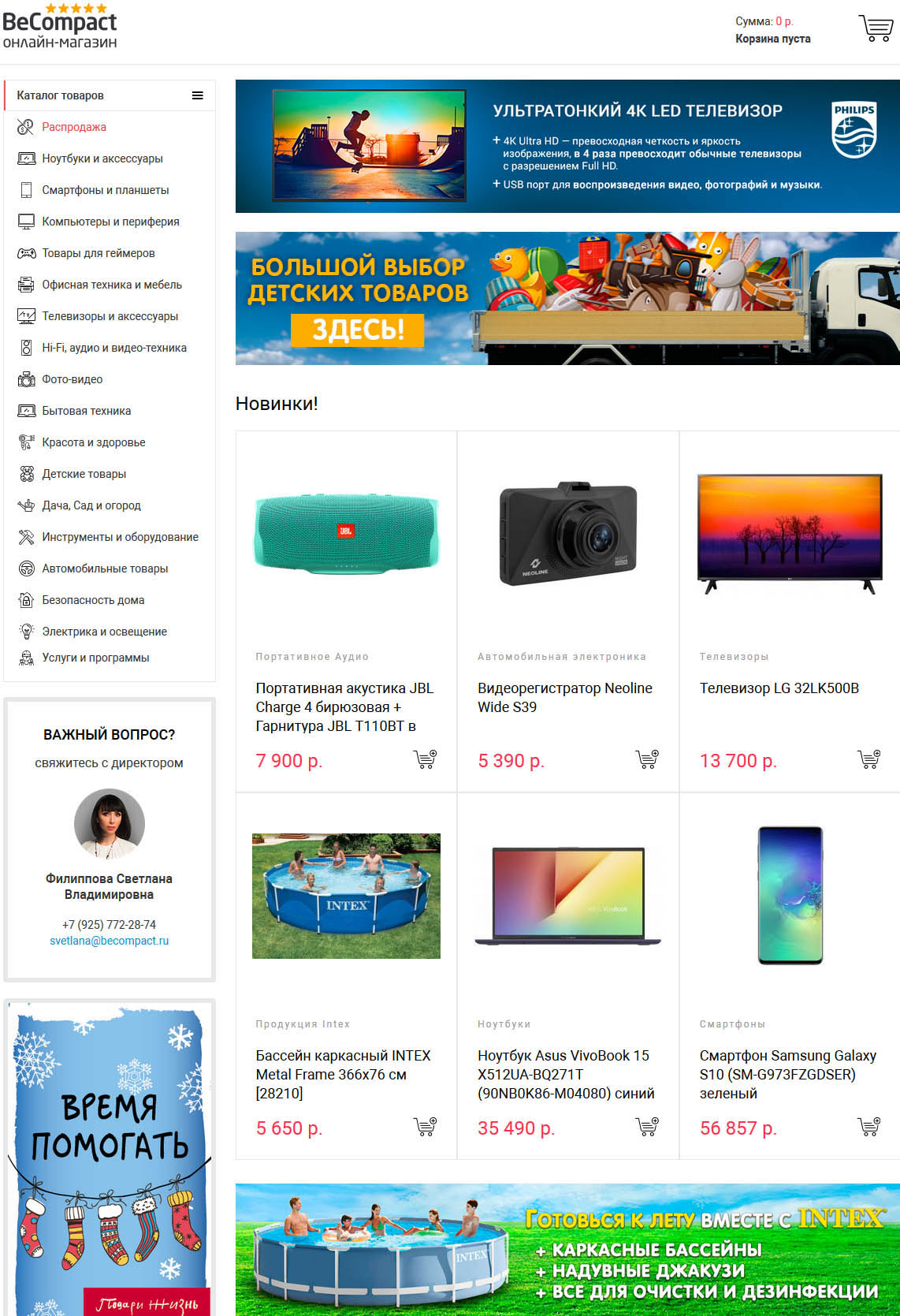 Интернет-магазин BeCompact