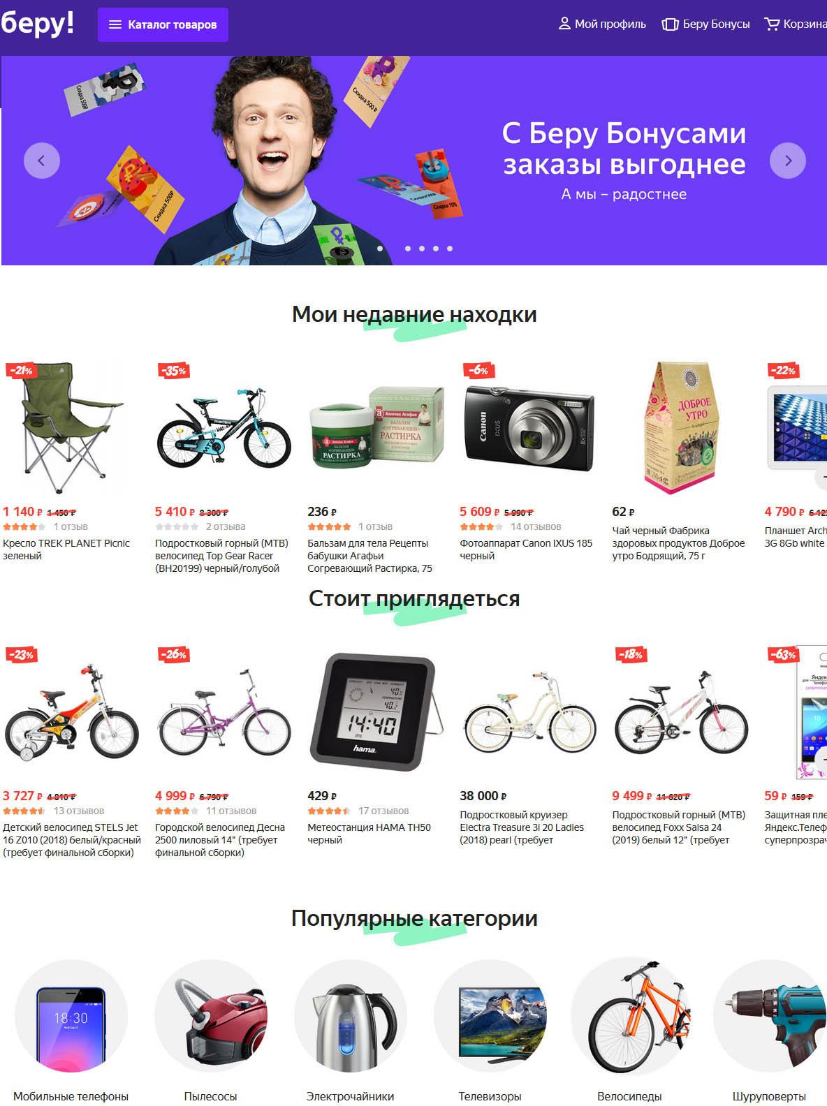 Интернет-магазин Беру