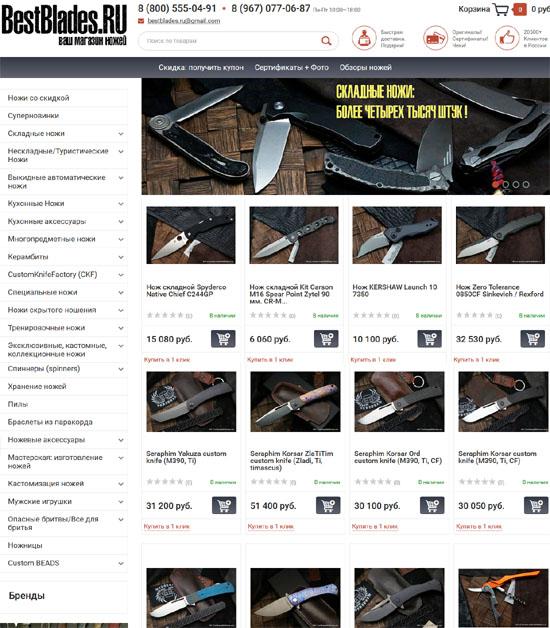 Интернет-магазин БестБлейдес