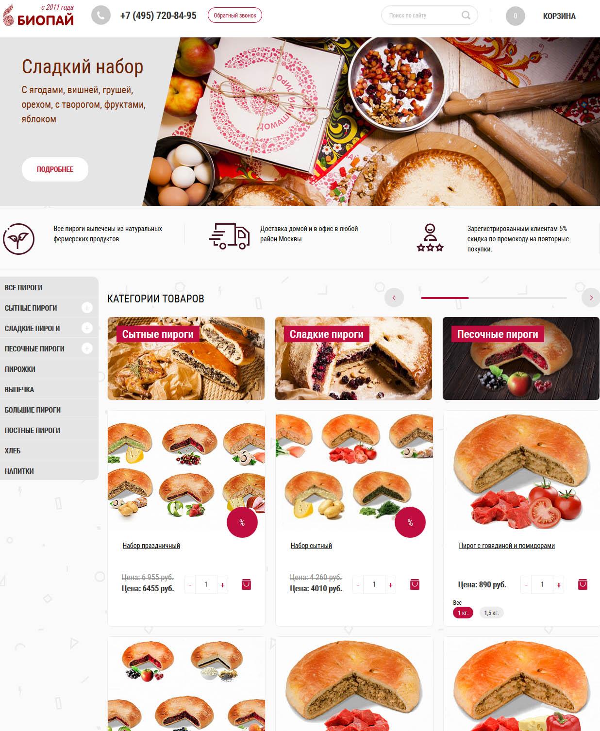 Интернет-магазин пекарни Биопай