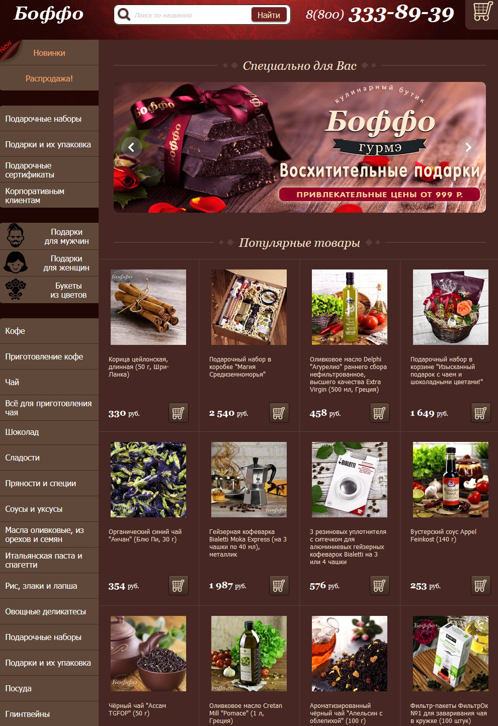 Интернет-магазин Боффо