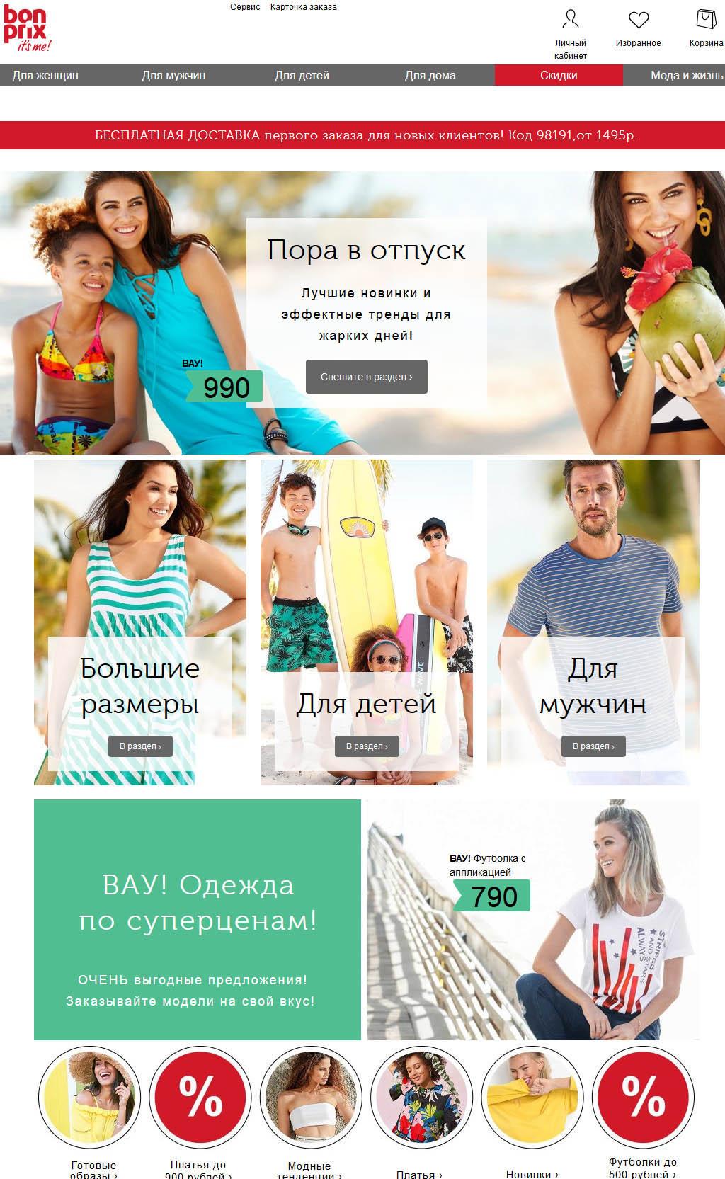Интернет-магазин Бонприкс