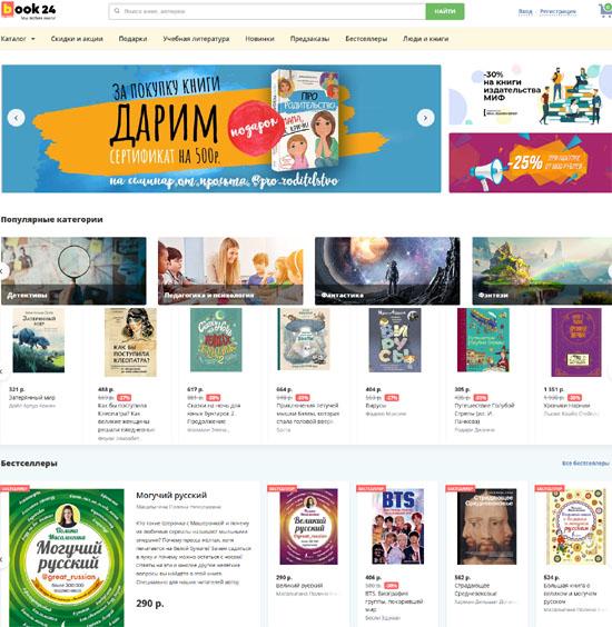 Интернет-магазин Бук24