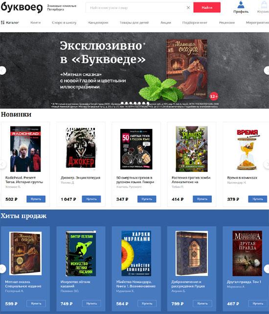 Интернет-магазин Буквоед