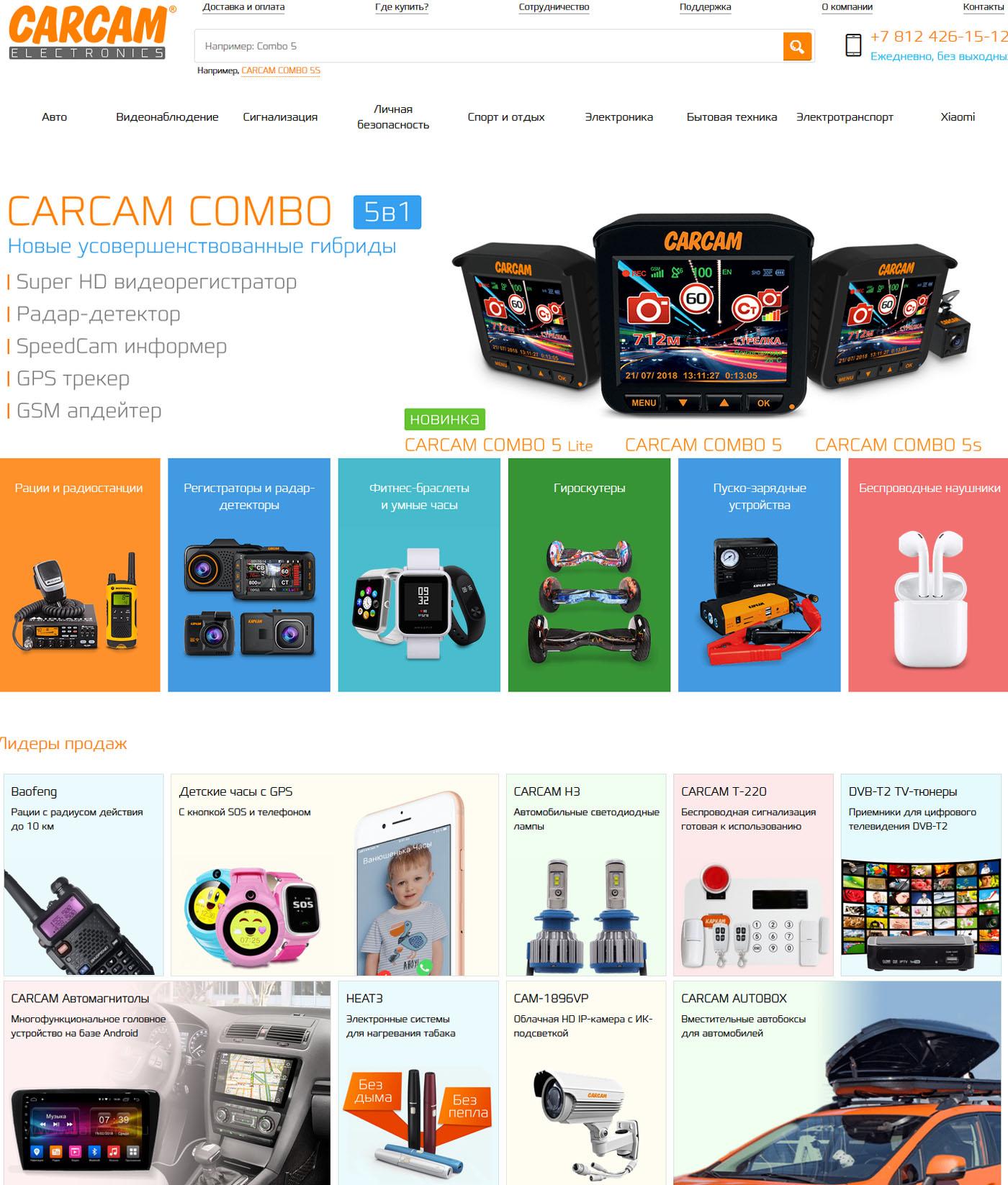 Интернет-магазин Каркам