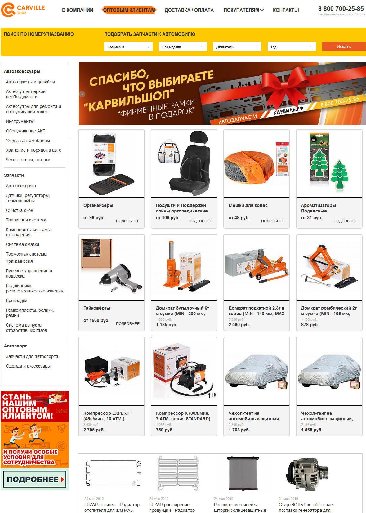Интернет-магазин Карвильшоп