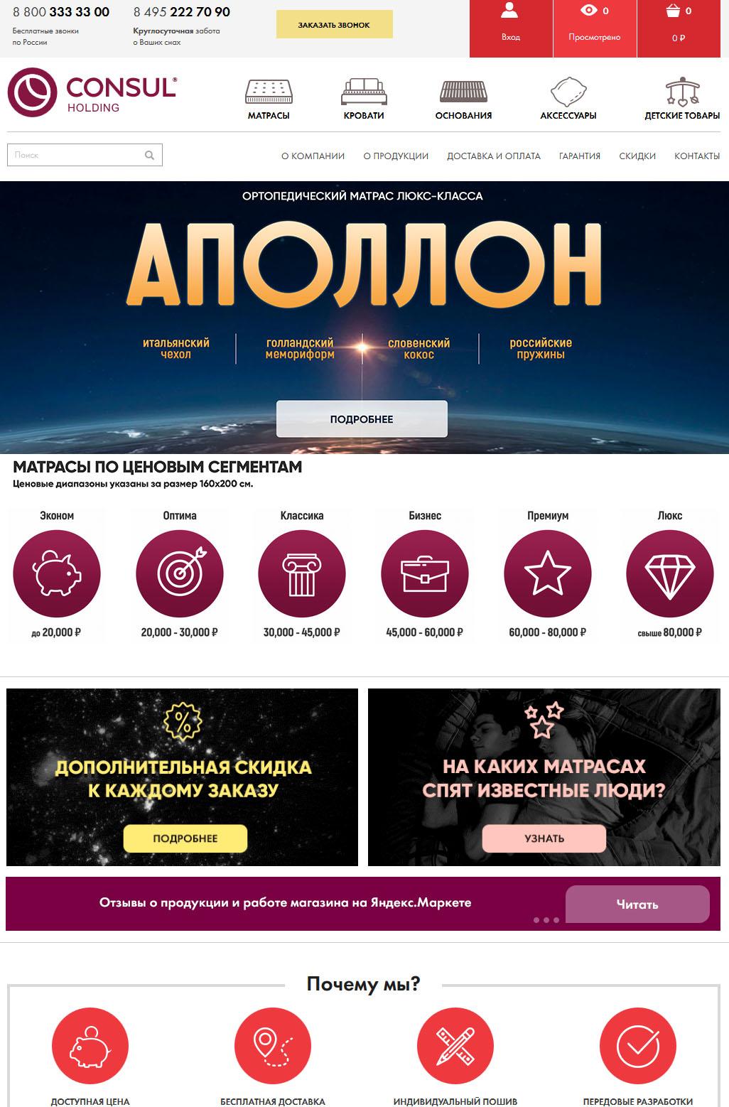 Интернет-магазин Консул