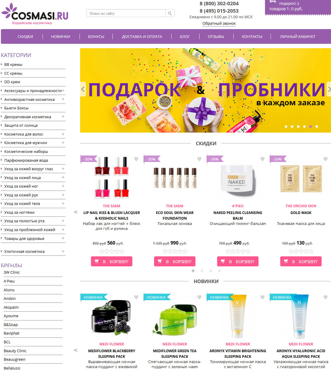 Интернет-магазин Космаси