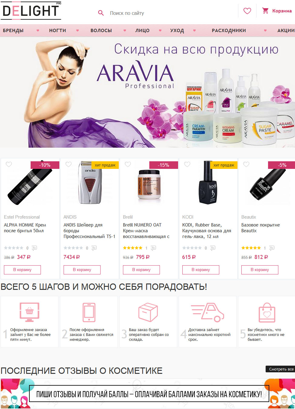 Интернет-магазин Делайтпро