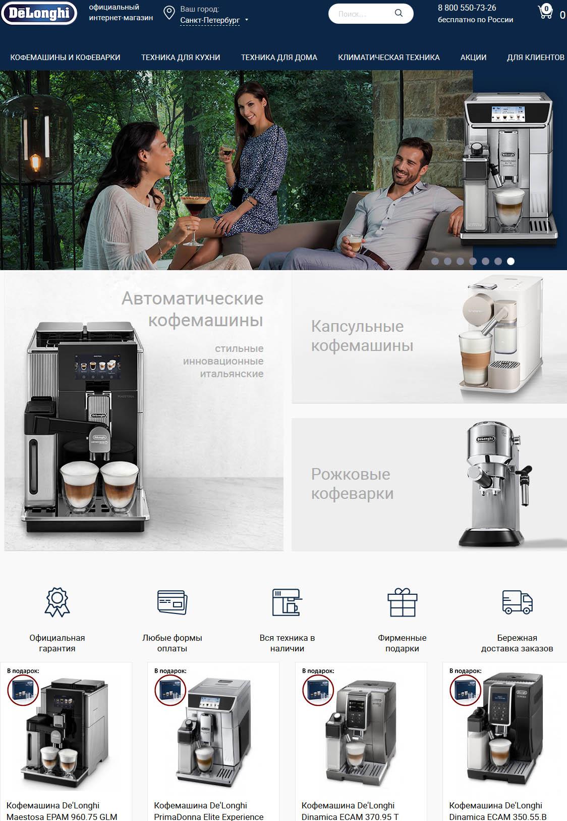 Техника для дома кемерово официальный сайт красивое нижнее женское белье купить в интернете