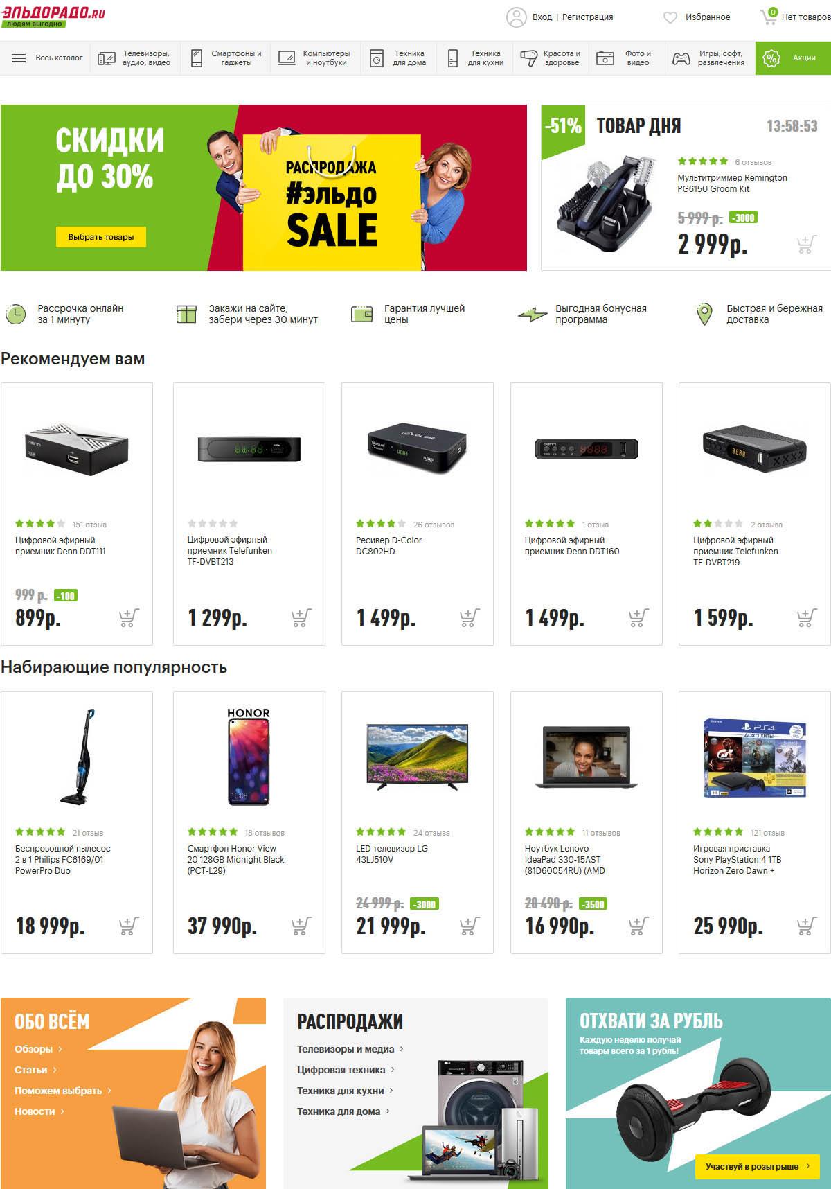 Eldorado Ярославль Интернет Магазин