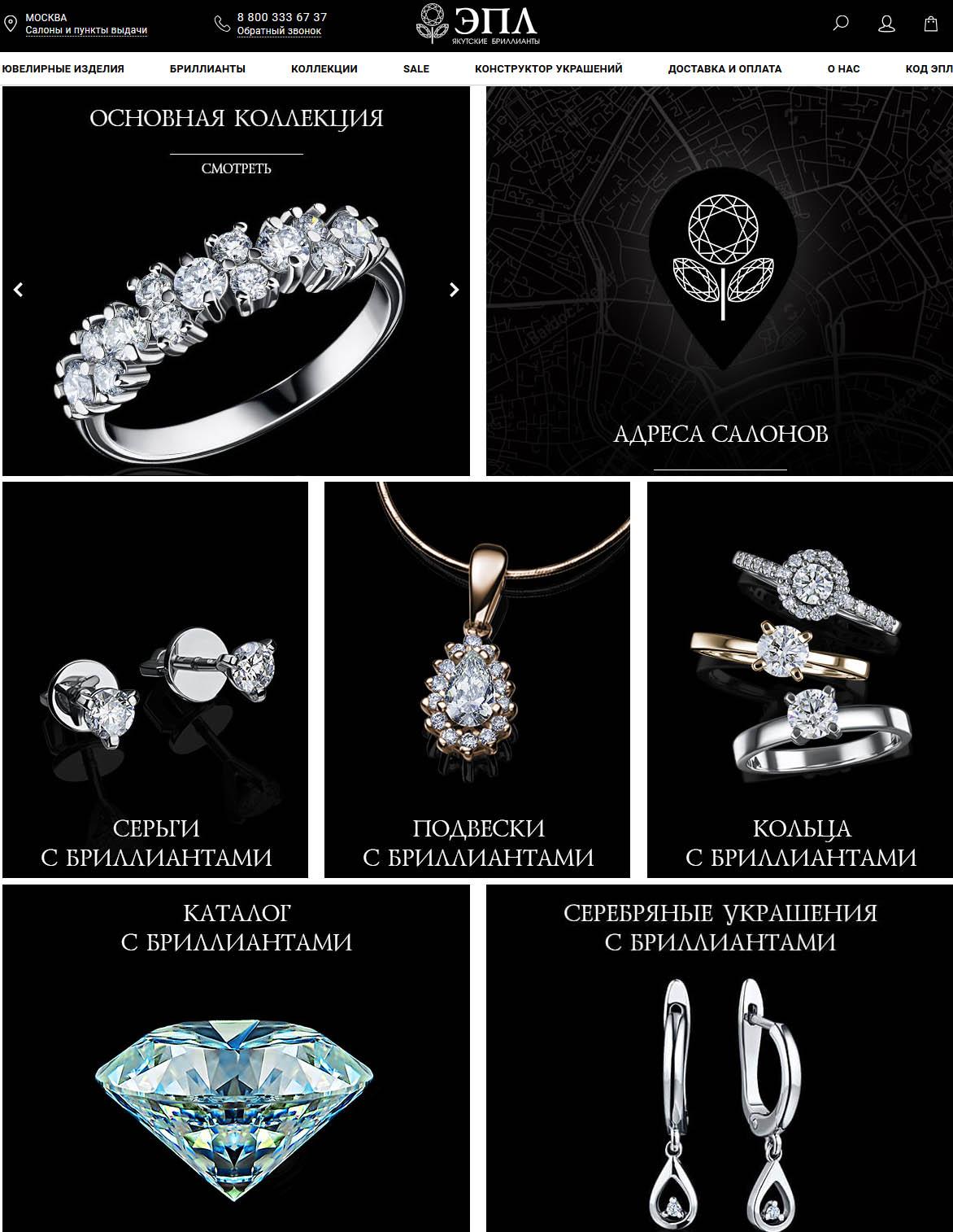Интернет-магазин ЭПЛ Якутские бриллианты