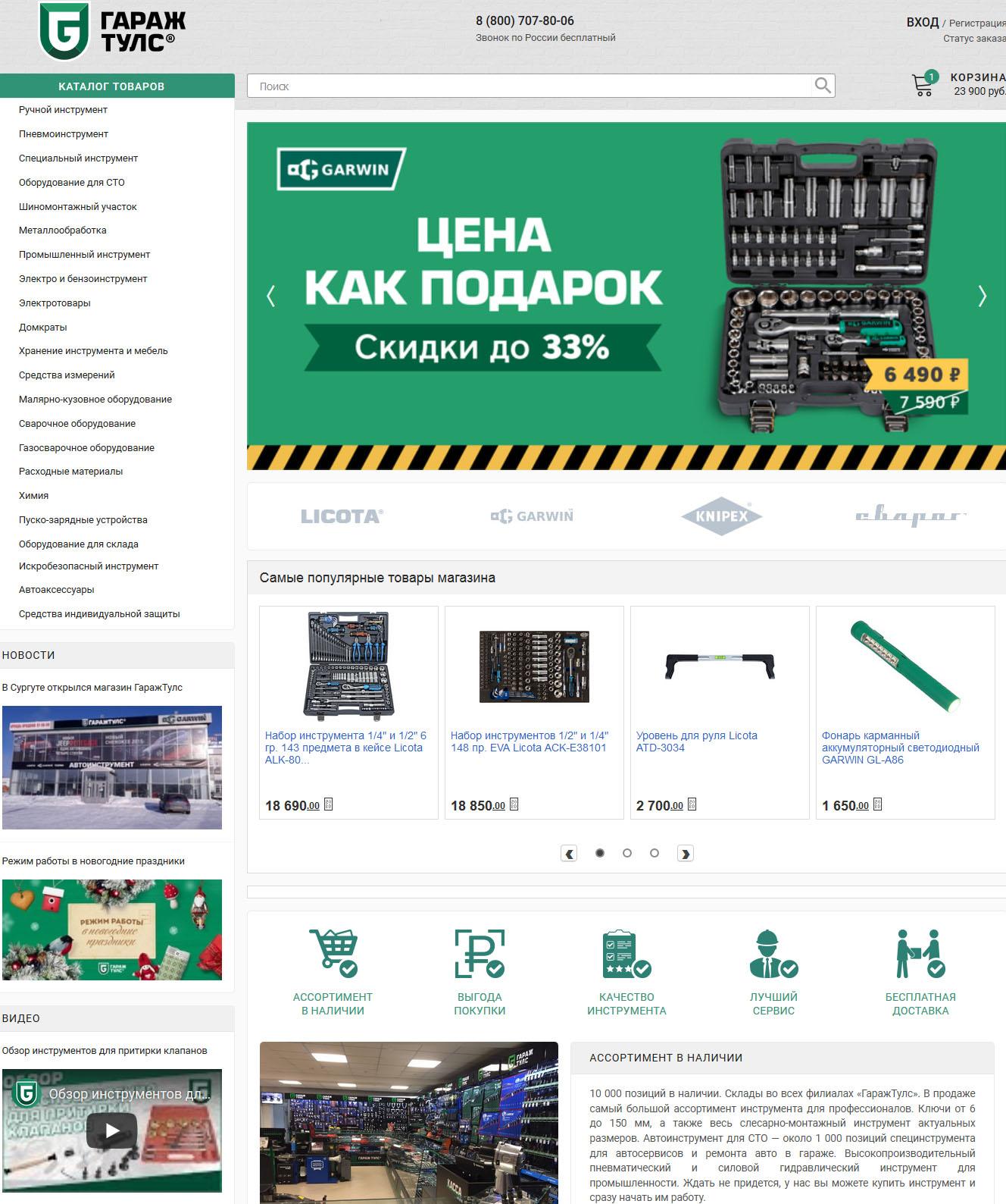 Интернет-магазин Гараж Тулс