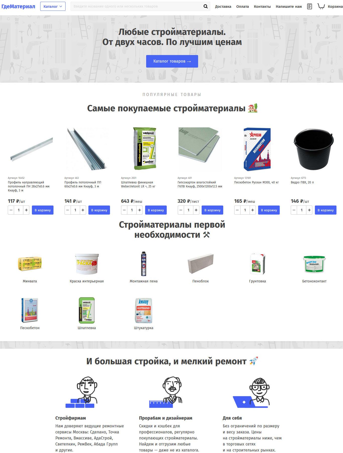 Интернет-магазин Гдематериал