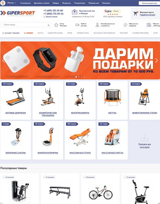 Интернет-магазин Гиперспорт
