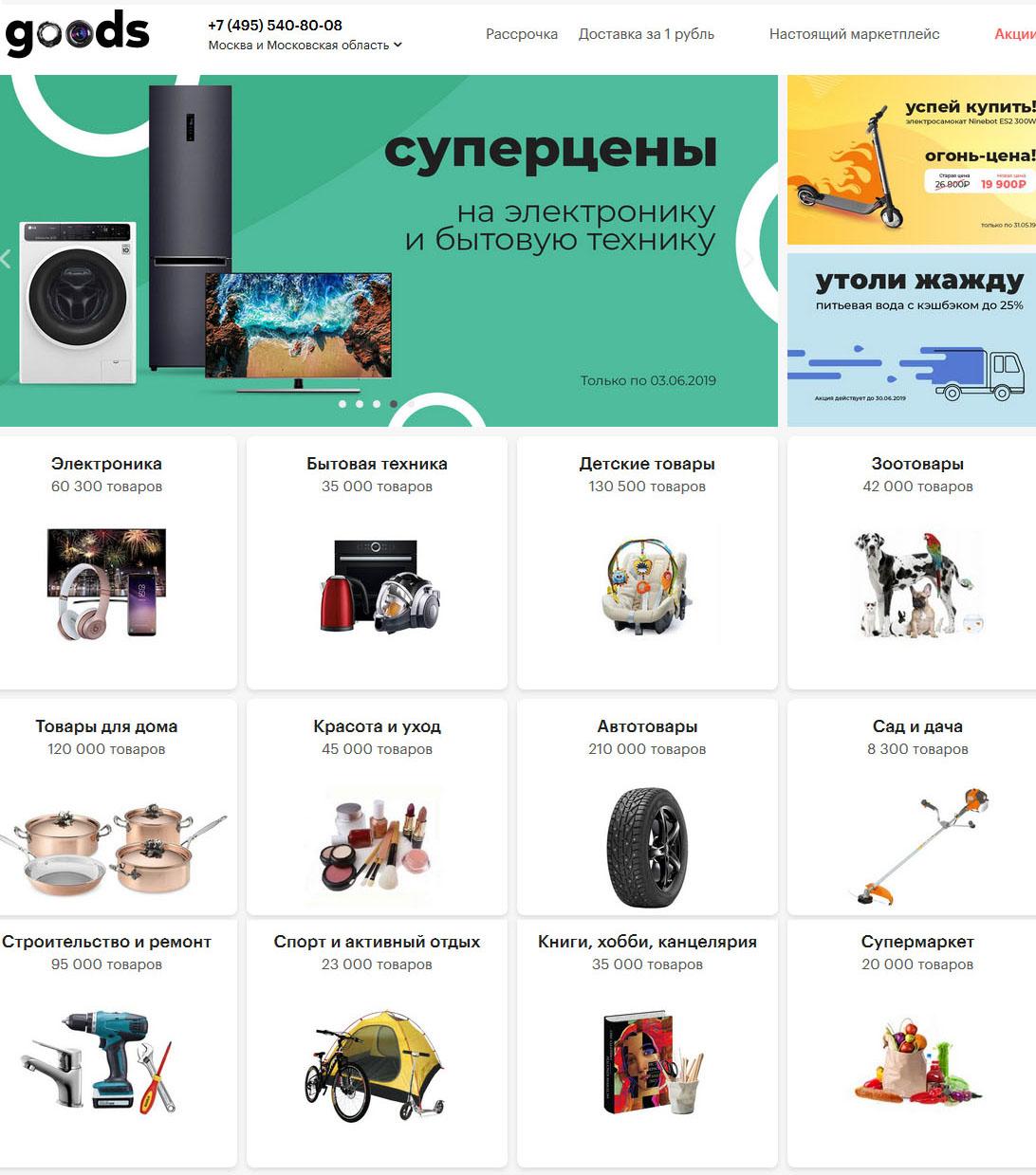 Интернет-магазин Гудс Ру