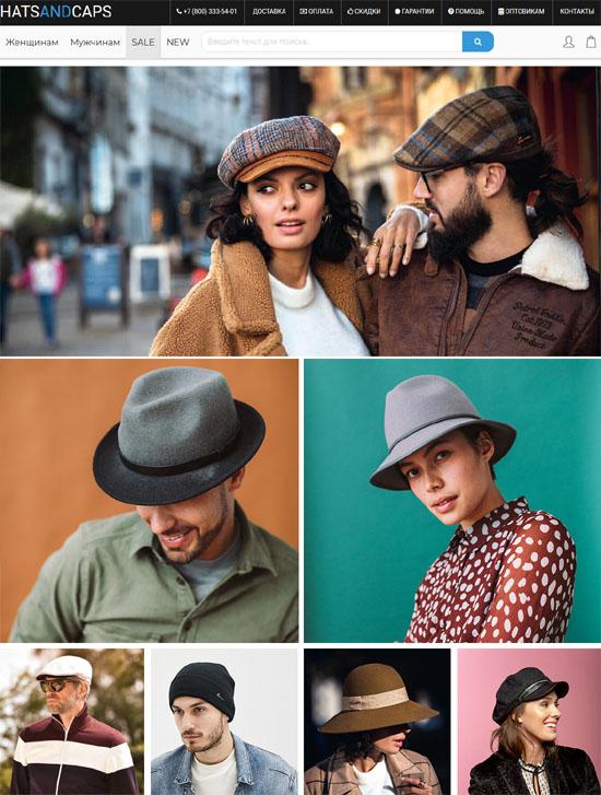 Интернет-магазин hats and caps