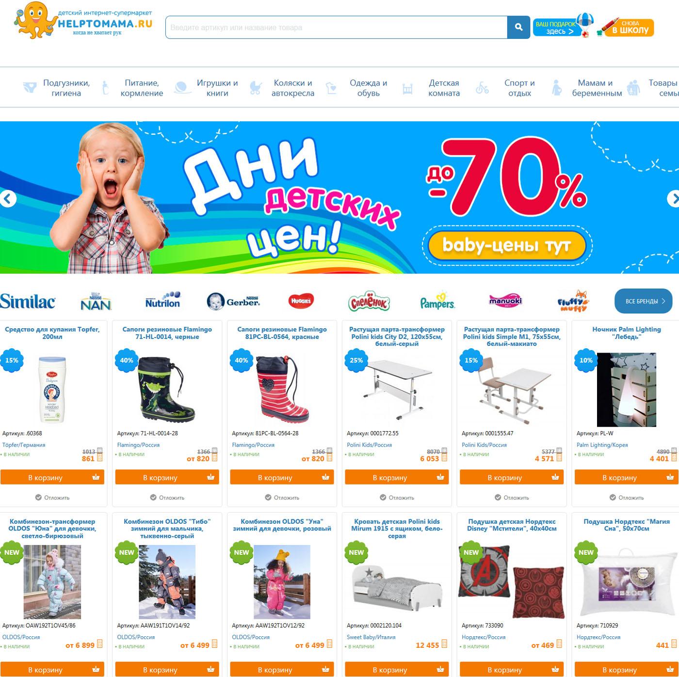 Интернет-магазин Хелптумама