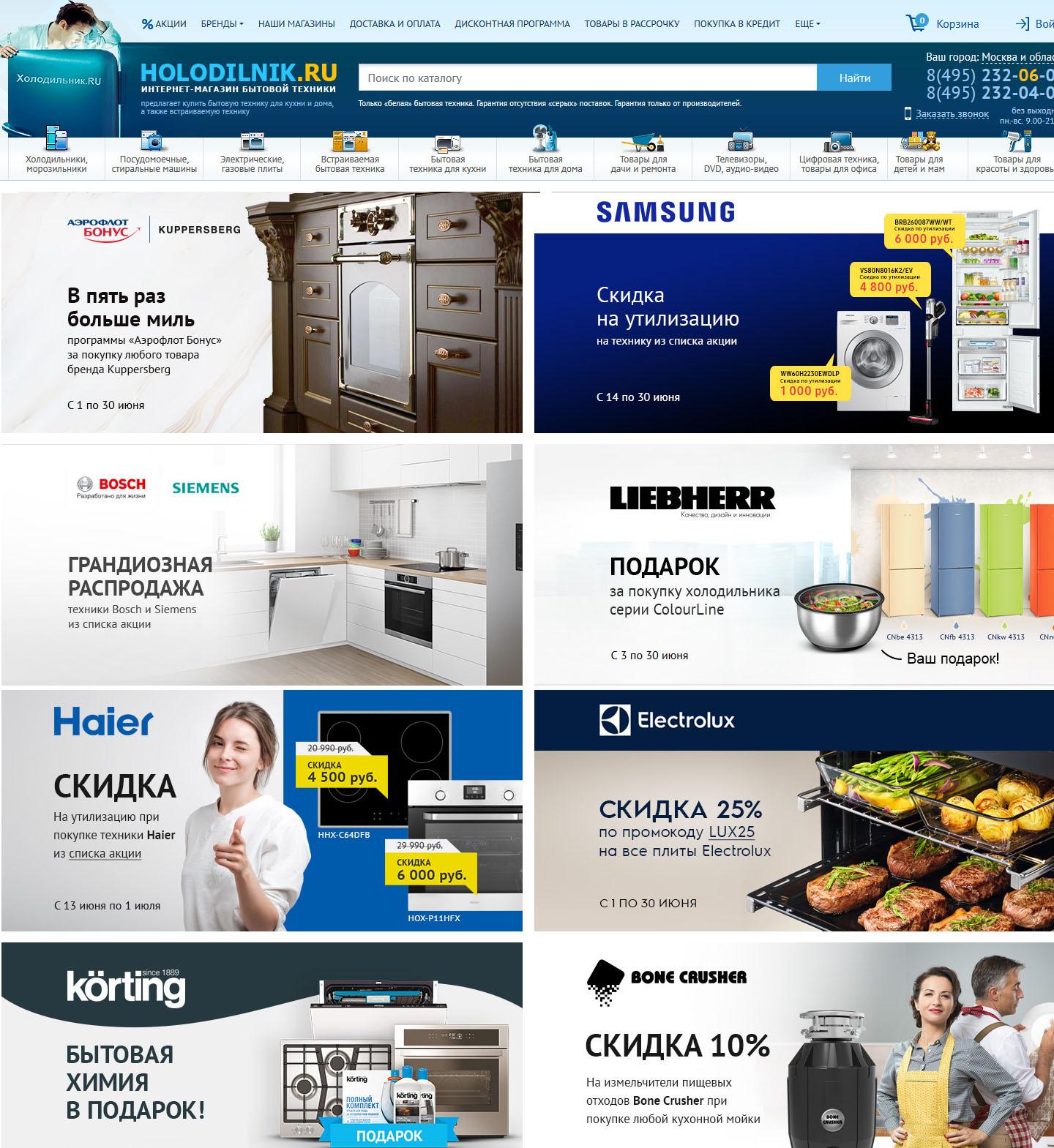 Интернет-магазин Холодильник Ру