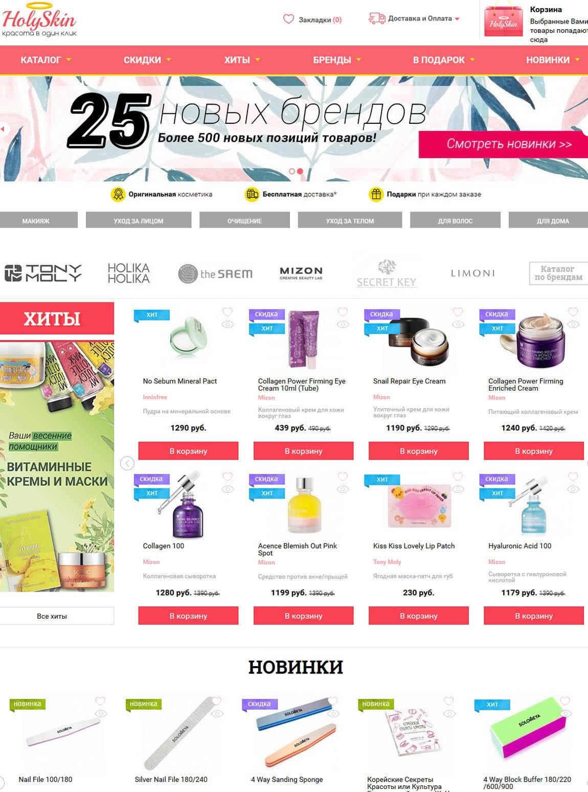 Интернет-магазин Холискин