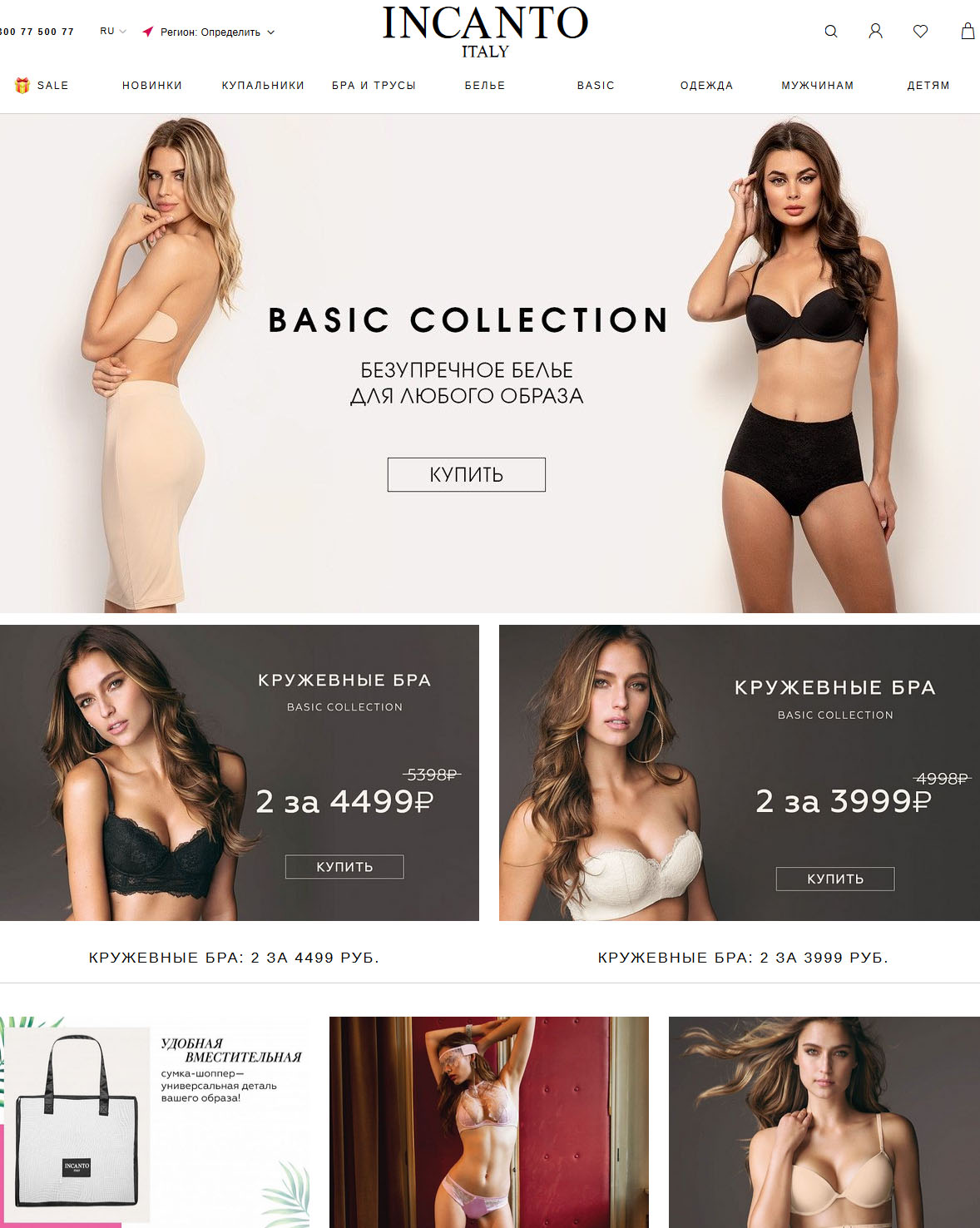 Интернет-магазин Инканто