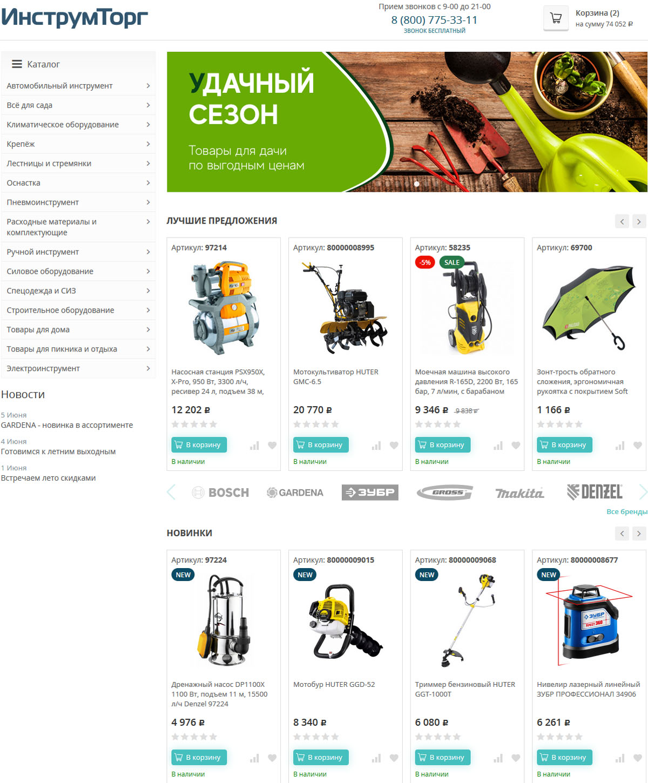 Интернет-магазин Инструмторг Ру