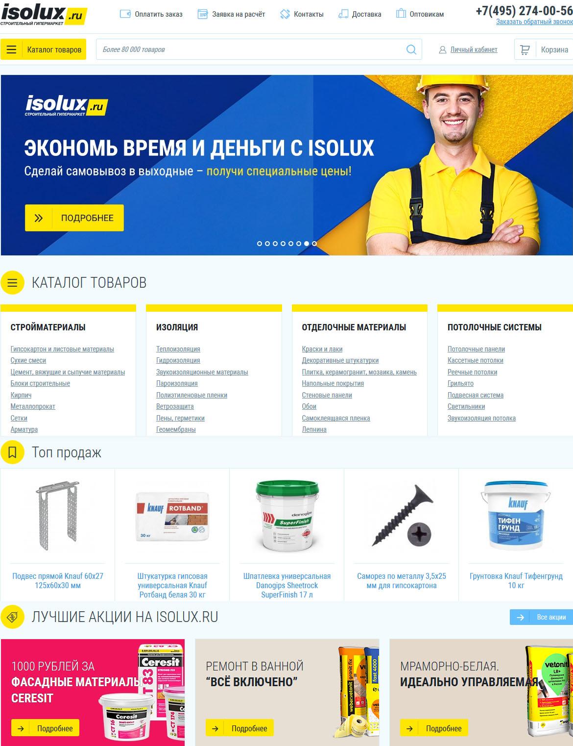 Интернет-магазин Изолюкс