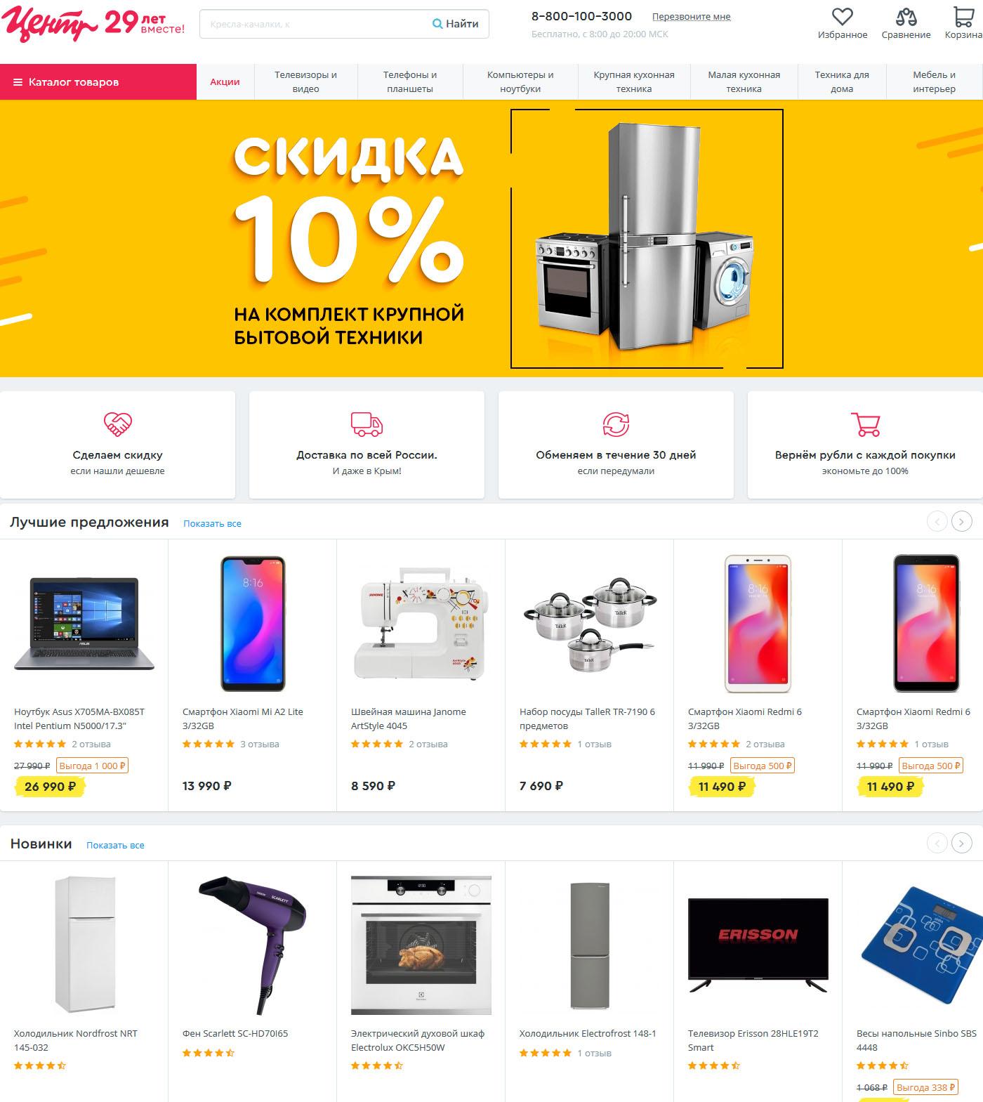 Интернет-магазин Корпорации Центр