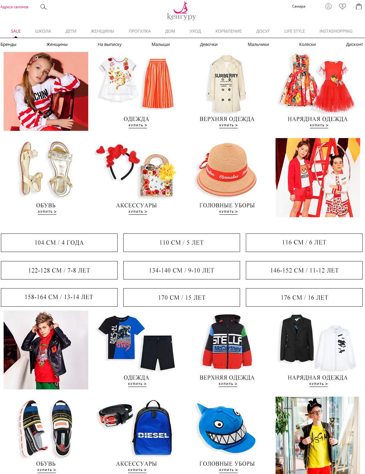 Интернет-магазин Кенгуру