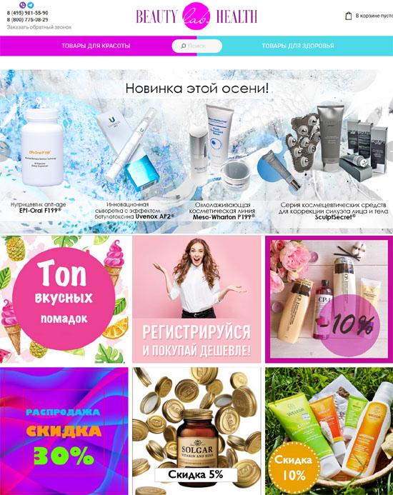 Интернет-магазин Лаборатория Красоты и Здоровья