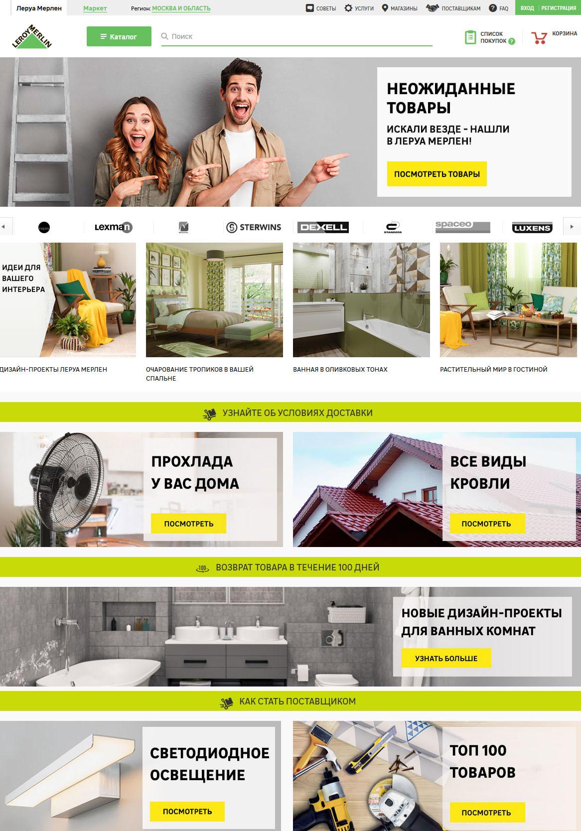 Интернет-магазин Леруа Мерлен