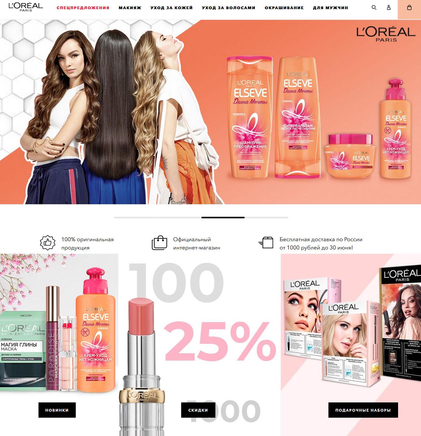 Лореаль официальный сайт косметика купить в косметика academie купить в тюмени