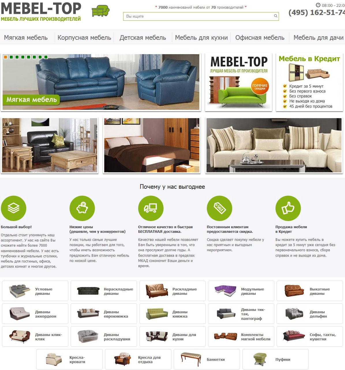 Интернет-магазин Мебель Топ