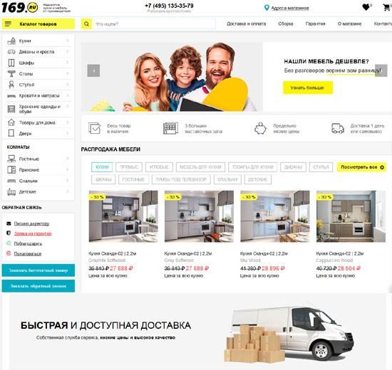 Интернет-магазин Мебель169