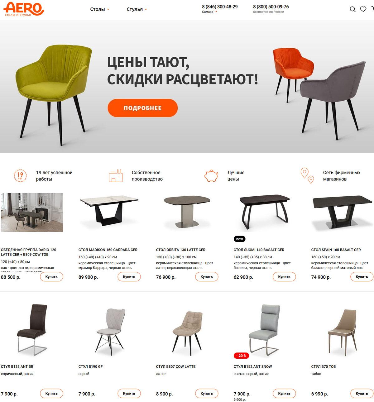 Интернет-магазин мебели Aero