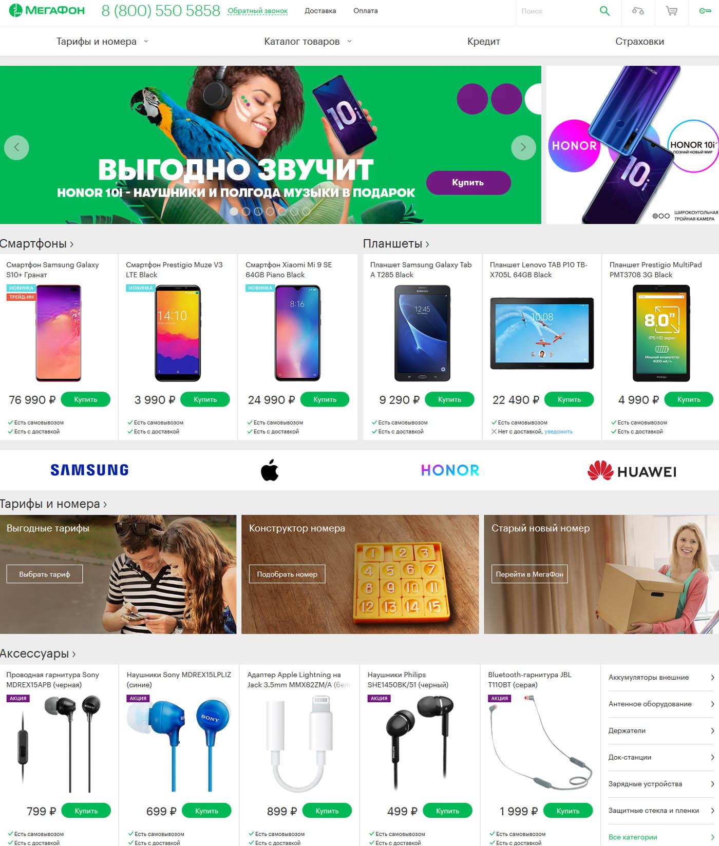 Интернет-магазин Мегафон