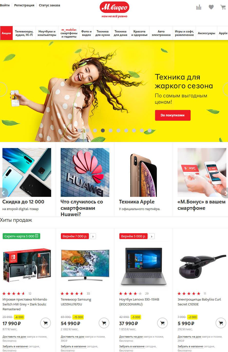 Интернет-магазин М Видео