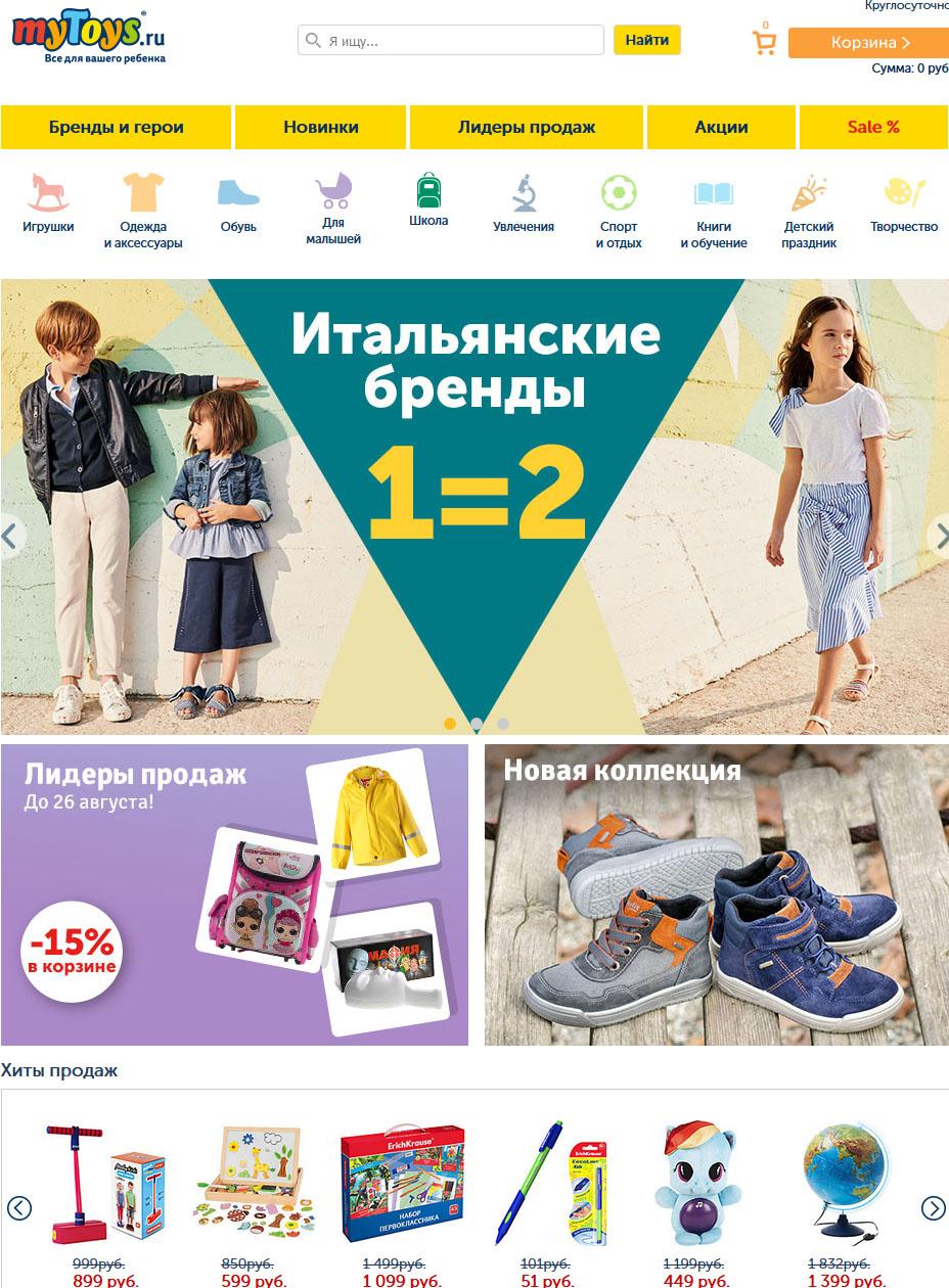 Mytoys Ru Детский Интернет Магазин Москва