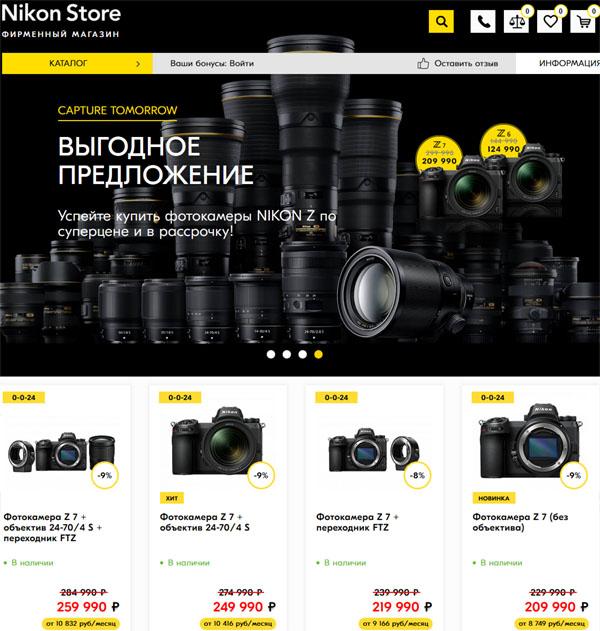 Интернет-магазин Никон