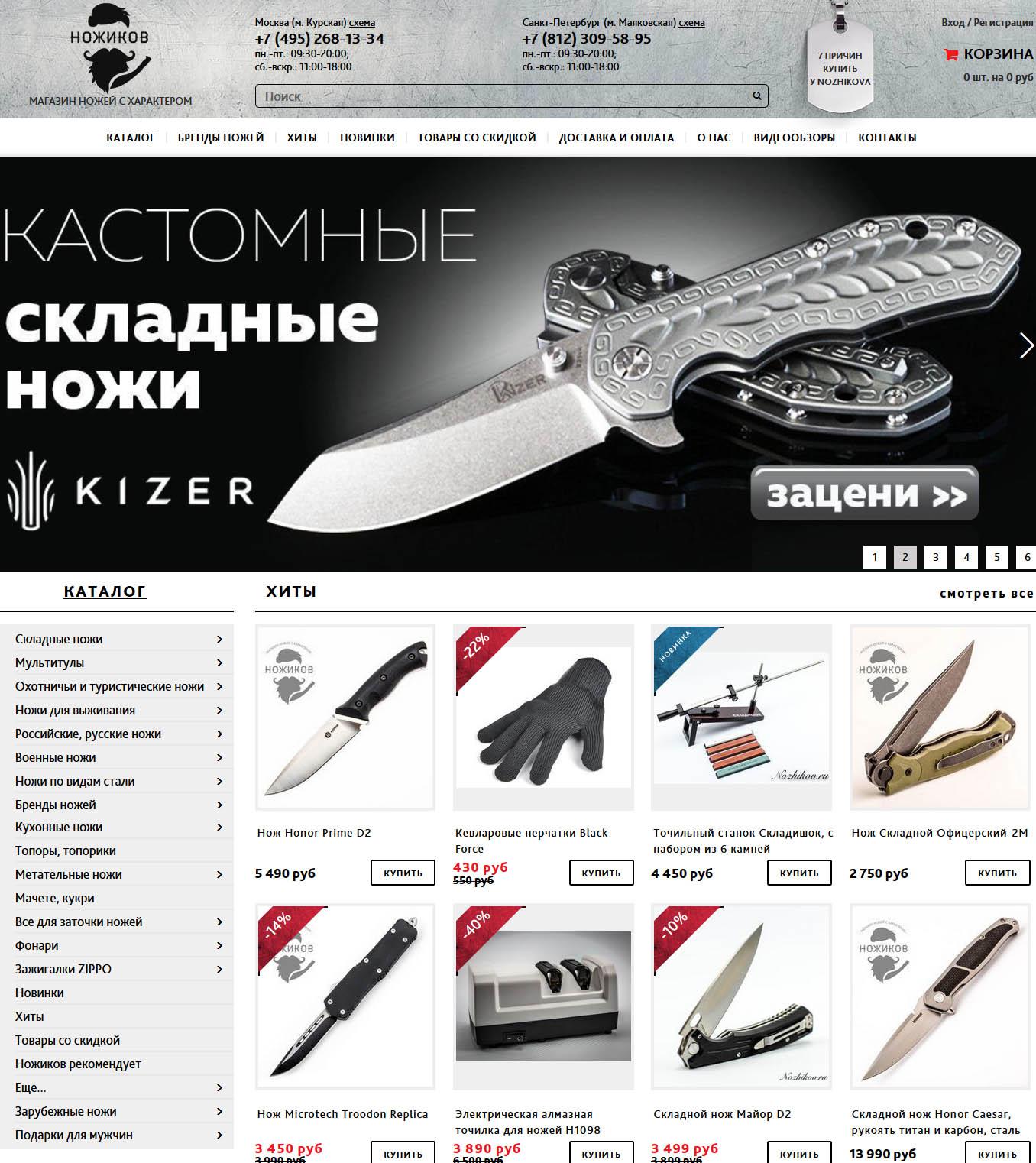 Интернет-магазин Ножиков