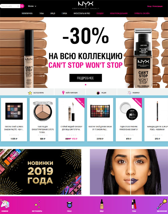 Интернет-магазин Nyx Professional Makeup