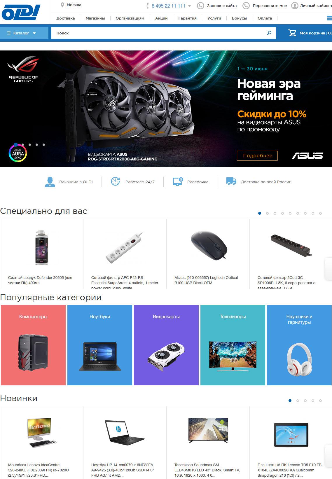 Интернет-магазин Олди