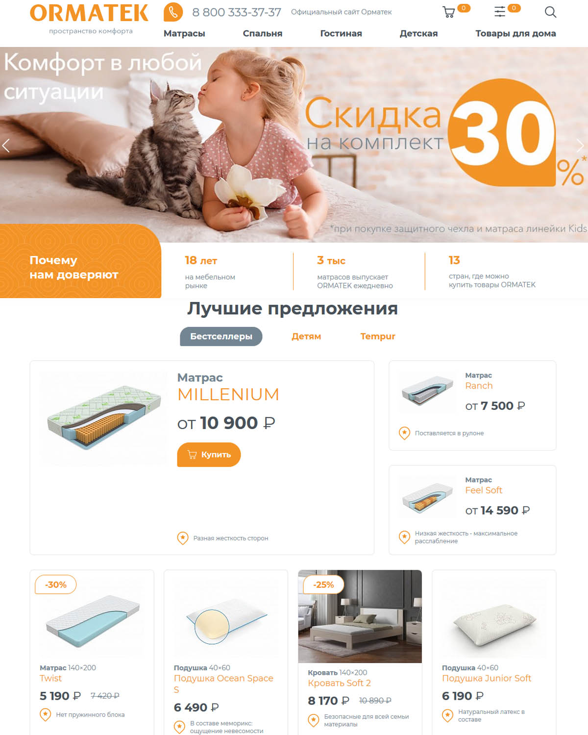 Интернет-магазин Орматек